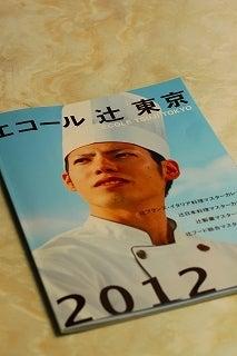 $旬菜料理家 伯母直美  野菜の収穫体験ができる料理教室 暮らしのRecipe-エコール辻東京