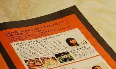 $旬菜料理家 伯母直美  野菜の収穫体験ができる料理教室 暮らしのRecipe
