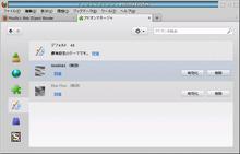 eComStation 2.0 日本語版&シルバーカトラリーのお部屋-アドオンマネージャ(テーマ)