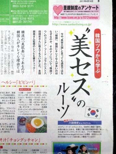 """韓国料理サランヘヨ♪ I Love Korean Food-韓国ツウから学ぶ""""美セス""""のルーツ"""