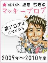 坂巻哲也 オフィシャルブログ 「マッキーブログ」