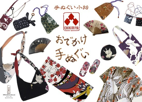 $CHIKIRIYA オフィシャルブログ-chikiriya 手拭い商品