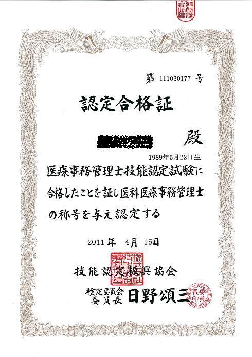 $☆志津のあれこれ☆-医療事務合格