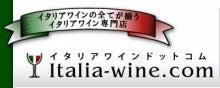 $田上剛大のブログ-イタリアワインドットコム