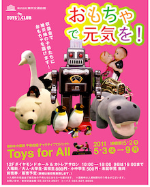TOYSCLUB OFFICIAL BLOG