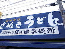 $押尾コータロー オフィシャルブログ「ときど記」Powered by Ameba-日の出製麺所