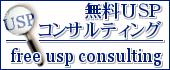 「営業が苦手な会社のためのUSP(販売上の強み)戦略」~顧客が喜んで商品を購入してくれる-無料USP