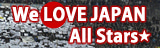 守るぞ!日本。<br> We Love Japan<br> All Stars