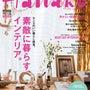 雑誌「hanako」…