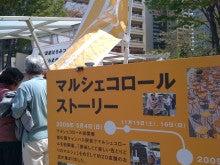 日本リ・ファッション協会@代表ブログ-チャリティー販売inマルシエコロール02
