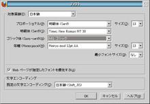eComStation 2.0 日本語版&シルバーカトラリーのお部屋-フォント設定はDBCS対応(FF4)