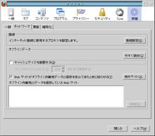 eComStation 2.0 日本語版&シルバーカトラリーのお部屋-Firefox4のデフォはキャッシュ無制限
