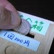 1施術100円プロジ…