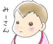 くーさんのかぎしっぽ-mius
