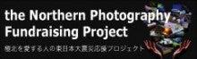 極北を愛する人の東日本大震災応援プロジェクト