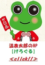 出逢いさまざま下呂温泉(^0^)/    下呂商工会