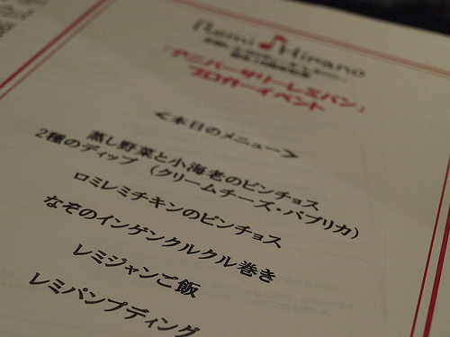 $Michi-kusa-レミパン(平野レミプロデュース