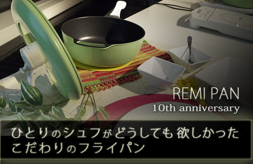 $Michi-kusa-平野レミプロデュース レミパン