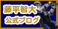 Fujiのブログ-藤平智大公式blog