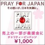 日本応援プロジェクト!
