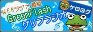 GreenFlash-Workshop-グリフラジオバナー