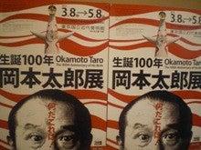 エマ美容室の[チョキ×チョキ日記]-東京国立近代美術館