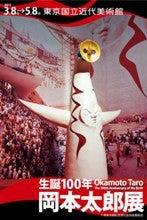エマ美容室の[チョキ×チョキ日記]-太陽の塔、大阪万博
