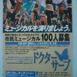 大阪・神戸 憲法ミュ…