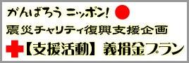 たかつえスタッフがおくる☆Takatsue's Back door-【支援活動】義捐金プラン