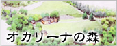 宗次郎マネージャーお千代のブログ
