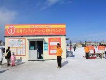 北のおいしさ再発見ブログ@北の貴船-雪まつりさとらんど006.JPG