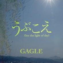 GAGLEオフィシャルブログ「GAGLOG」Powered by Ameba
