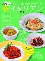フードコーディネーター×カラーセラピスト  クミレピ~Happy colorful cooking~
