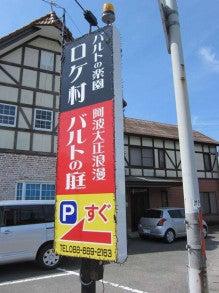 $徳島エンゲル楽団のブログ