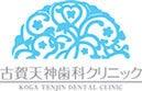 $古賀天神歯科クリニック・えがおこども歯科ブログ-古賀天神歯科クリニックロゴ