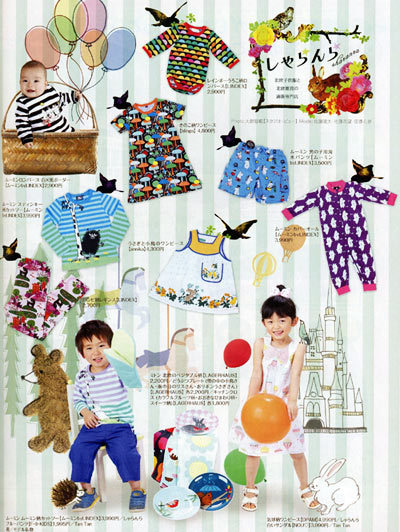 北欧子供服と北欧雑貨のお店★しゃらんら LINDEX H&M kids&baby LAGERHAUS ムーミンアイテム等取り扱っております。