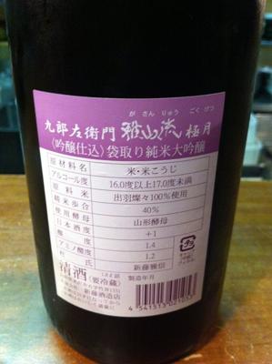 日本酒が一番!普及委員会-雅山流 極月