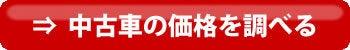 中古車オークション 名古屋|中古車を名古屋で最も安く探す方法-中古車価格を調べる