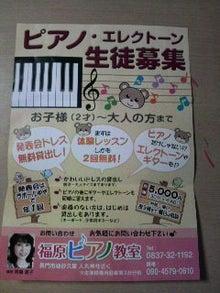 $山口県長門市のピアノ教室 福原ピアノ教室エレクトーン教室