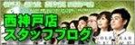 ゴルフギアサージ西神戸店のスタッフブログ