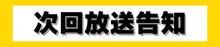 $岸田健作アワー笑っていんじゃん!のブログ