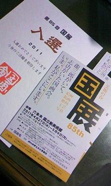 NARUmiさんのブログ-110423_1126~01.jpg