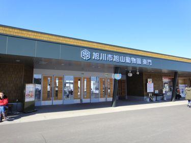 横浜発 驢馬人の美食な日々-AsahiyamaZoo65