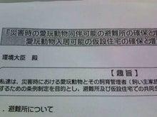 ひろみちゃんと10pooのおきらくブログ-署名活動