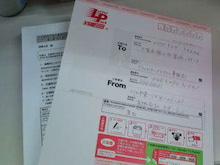 ひろみちゃんと10pooのおきらくブログ-署名封印