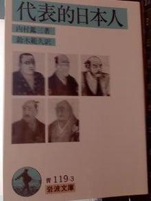 偉人列伝【昔の創業者、名経営者、政治家の秘話、エピソード大公開】          -代表的日本人