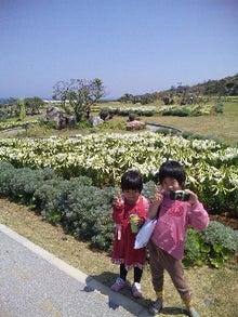 福岡29歳新米ママのブログ。☆・:*:沖縄で子育て*:.☆-110424_131853.jpg