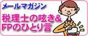 $(株)fp ANSWER社長 大泉稔のアクティブ日記帳