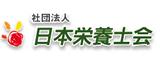 麻生れいみオフシャルブログ-栄養士会