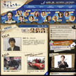 NHKBS1番組「エ…
